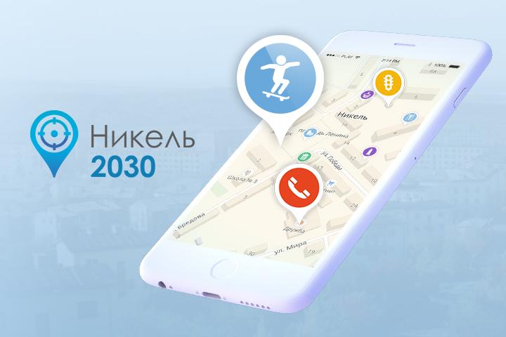 Никель2030 - Проект благоустройства городской среды