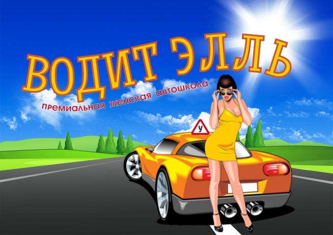 Презентация Водит Элль