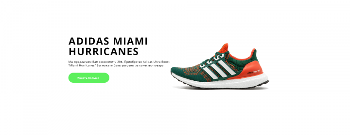 Landing page Ultra Boost