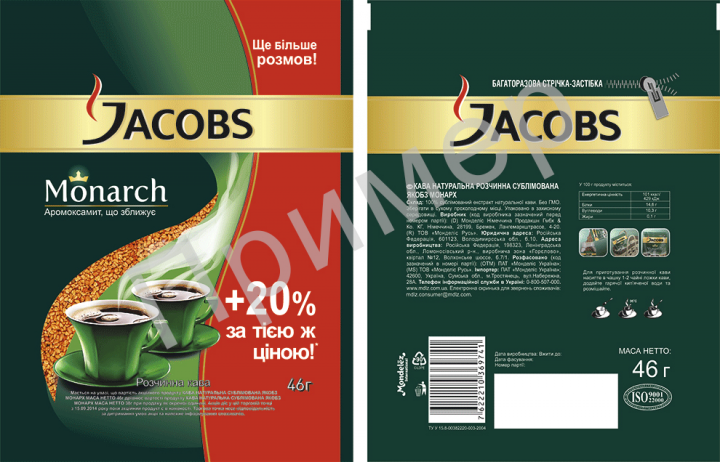 Упаковка кофе Jacobs