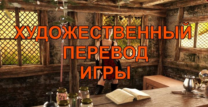 «Растяпа и Ведьма» РУС–АНГЛ (компьютерная игра, квест)