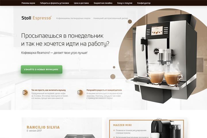 Landing Page по продаже Кофемашин