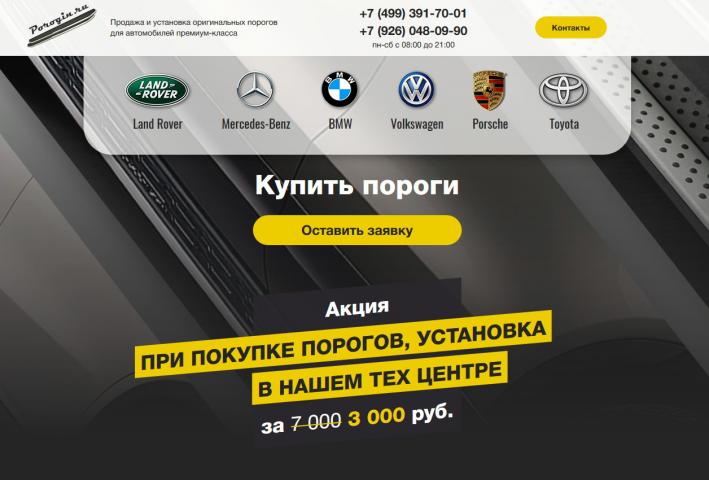 Porogin.ru