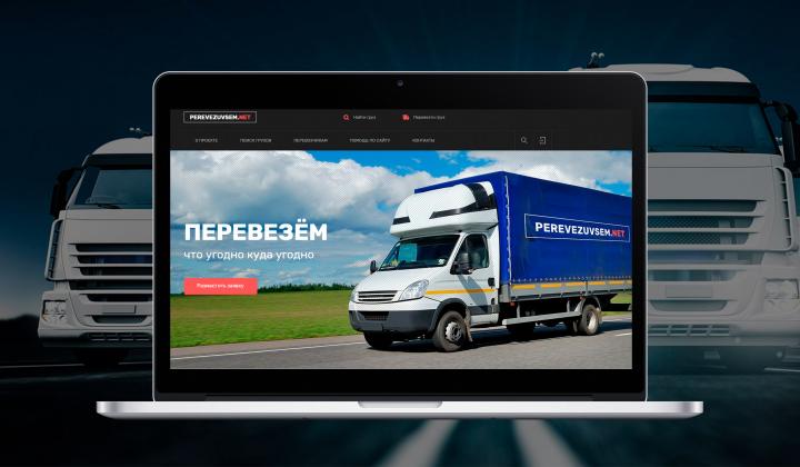"Интернет-площадка по перевозке грузов ""Перевезём"""