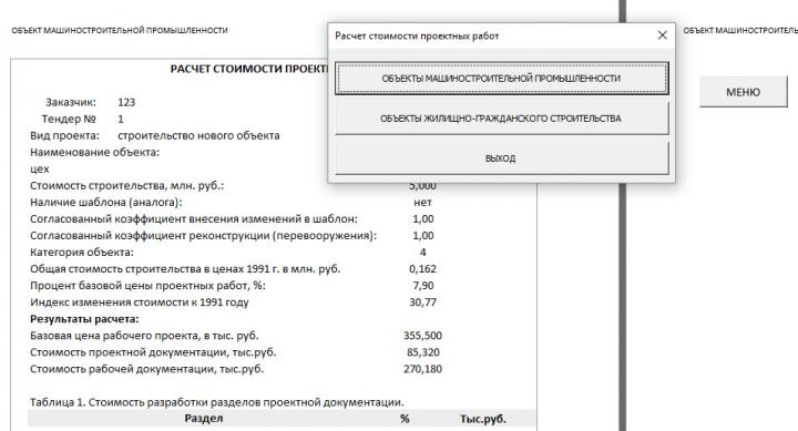 Разработка программы расчета VBA Excel