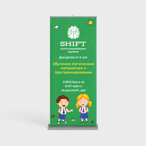 """roll-up """"Shift"""""""