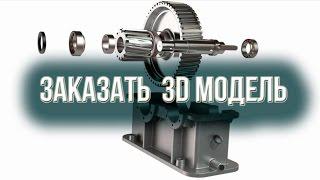 Заказать 3D модель. Заказать 3D анимацию.