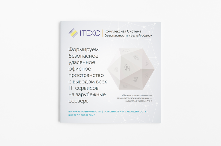 Маркетинг-кит IT сервиса (21x21 см., AI, PDF)