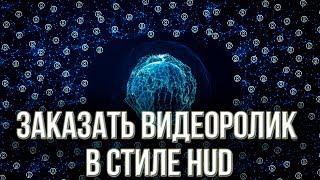 Заказать видеоролик HUD. Заказать презентационное видео.