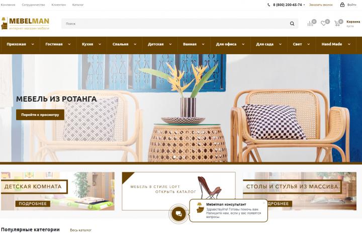 MebelMan — интернет-магазин мебели