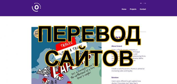 Перевод сайта РУС — АНГЛ (маркетинг).