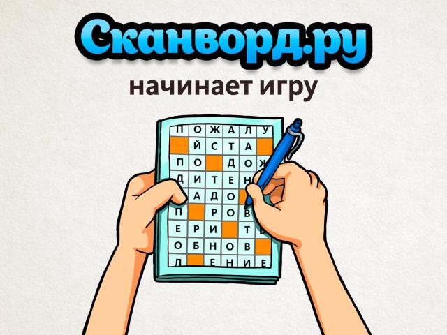 Сканворд.ру журнал