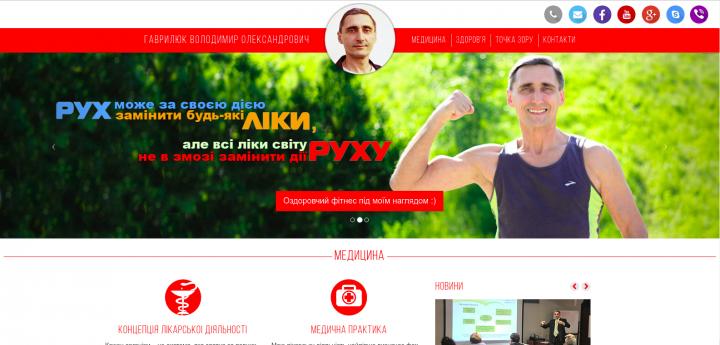 Персональный сайт семейного врача Владимира Гаврилюка