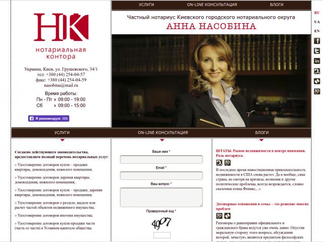 Персональный сайт частного нотариуса