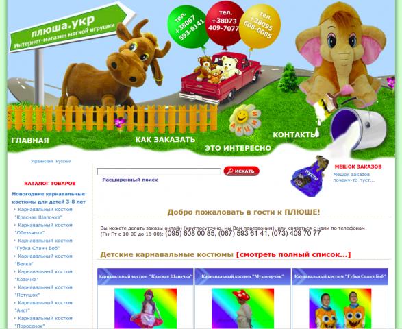 """Интернет магазин """"ПЛЮША"""""""