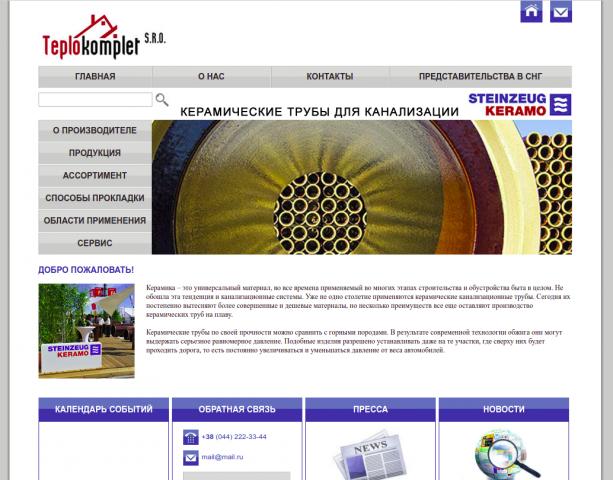 Сайт KERAMO.NET