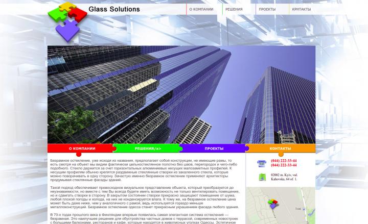 Сайт компании Glass Solutions