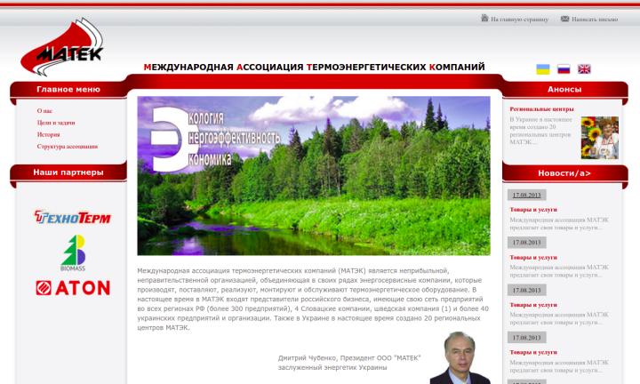 Сайт Международной ассоциации МАТЭК