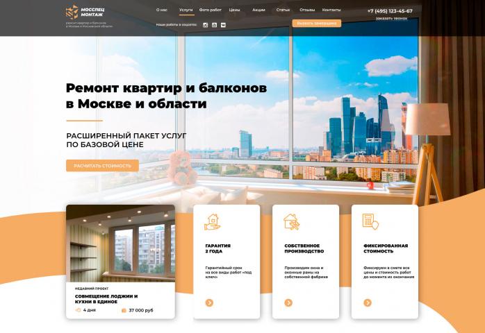 Дизайн сайта Мосспецмонтаж (Ремонт квартир)