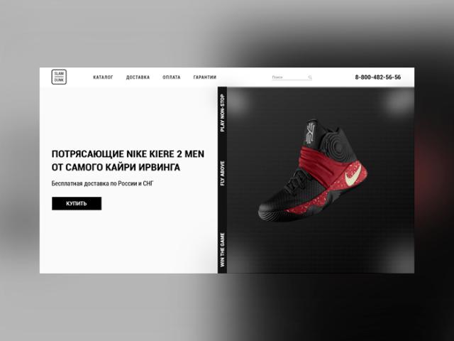 Баскетбольный интернет-магазин