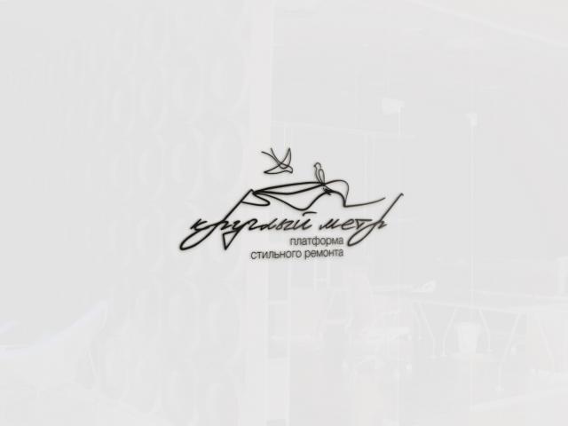 """Логотип для студии интерьера """"Круглый метр"""""""