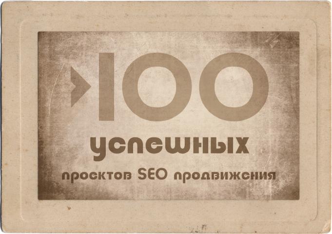 Более 90 успешных SEO проектов