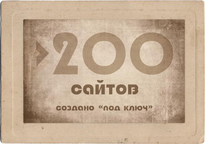 Разработано более 150 сайтов