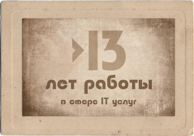 Опыт в IT-сфере более 11 лет