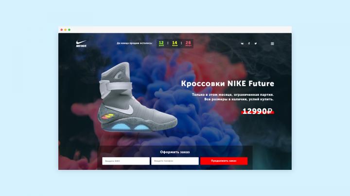 Интернет магазин NIKE Future