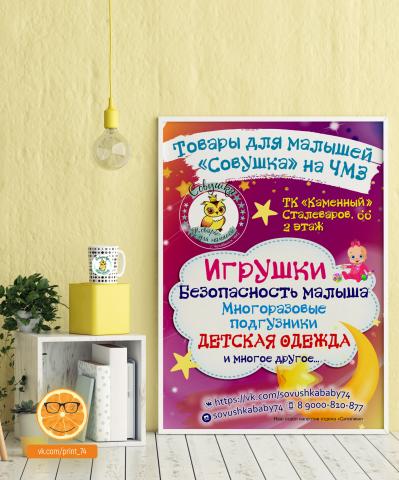 макет плаката / листовки