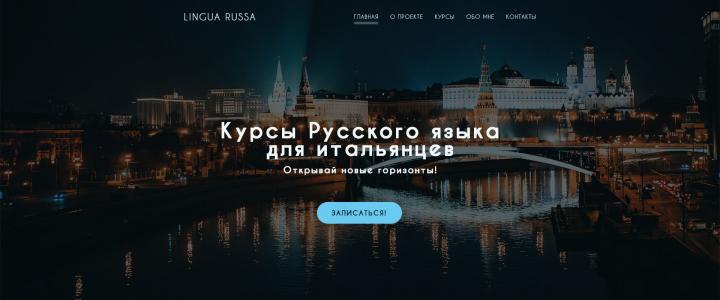 Школа русского языка Lingua Russa