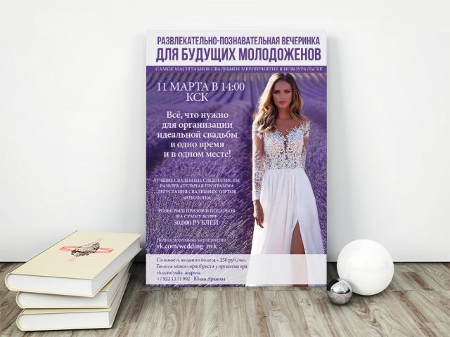 Постер для свадебного мероприятия