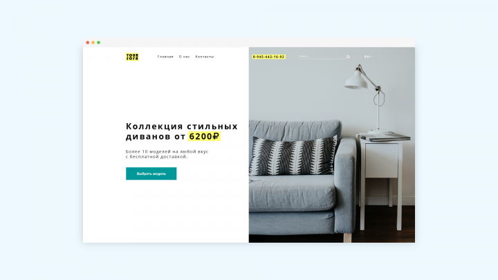 Магазин мебели YourSofa