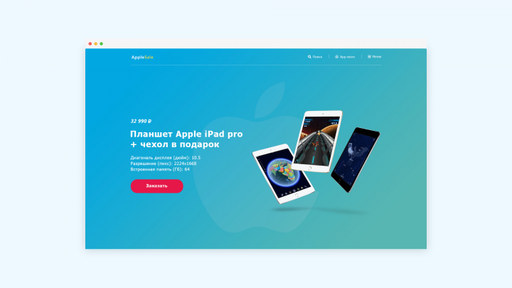 Интернет-магазин по продаже Apple Ipad