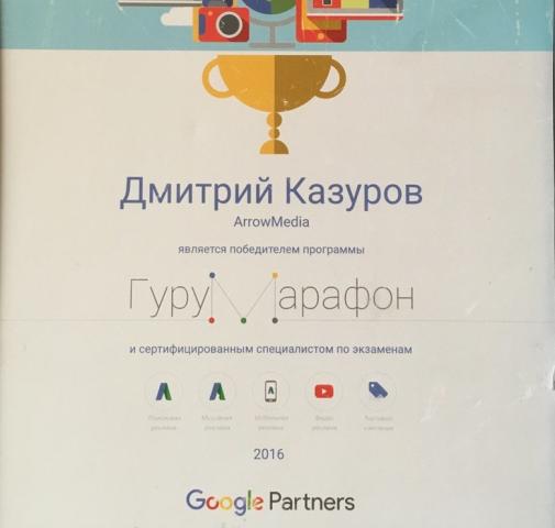 Победитель гуру марафона от Google