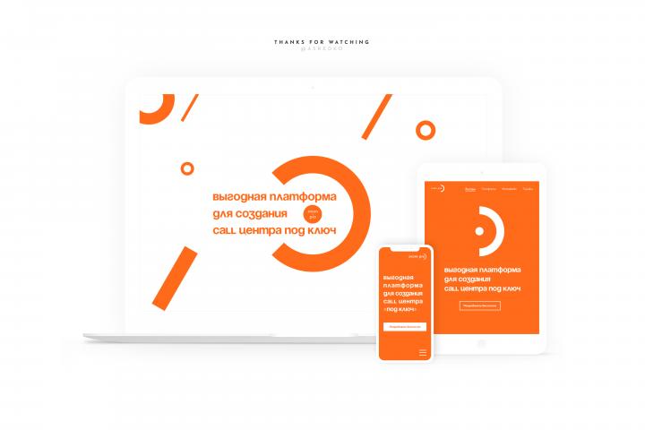 Zvoni.pro - платформа для создания call-центра