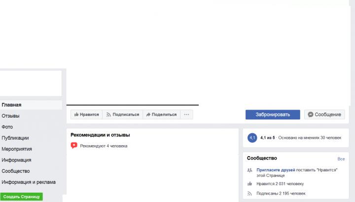 Подписчики facebook