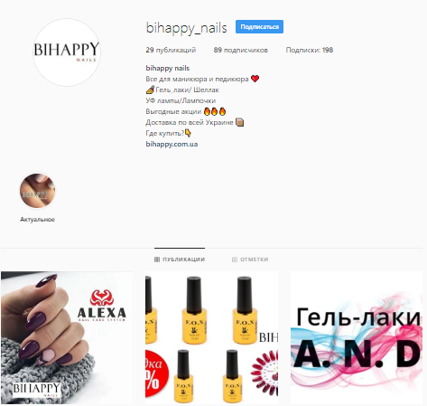 Продвижение компании в Instagram