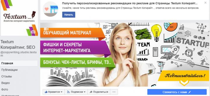 Оформление сообщества на Facebook  для Текстум
