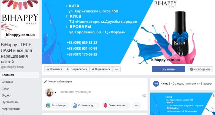 Оформление сообщества на Facebook для BiHappy