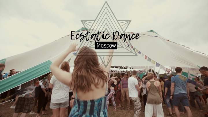 Esctatic dance в Царицино