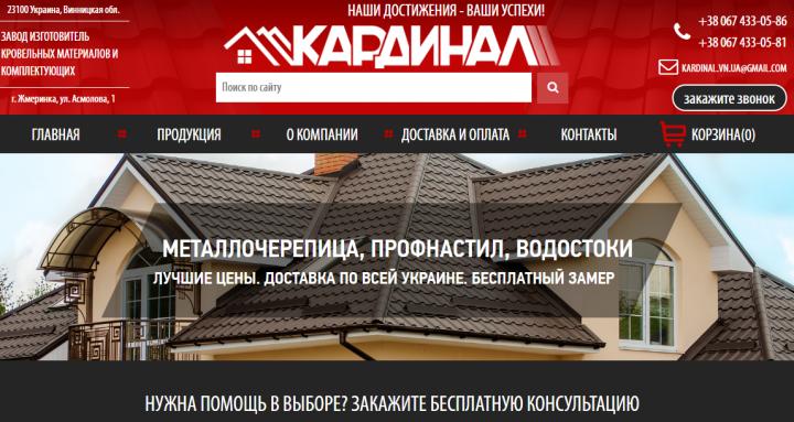 "Разработка сайта ""под ключ"" для компании КАРДИНАЛ"