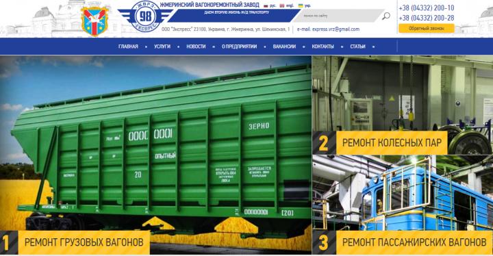 Создание сайта для ЖВРЗ (г. Жмеринка)