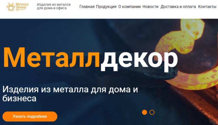 """Создание сайта от """"А до Я"""" для компании"""