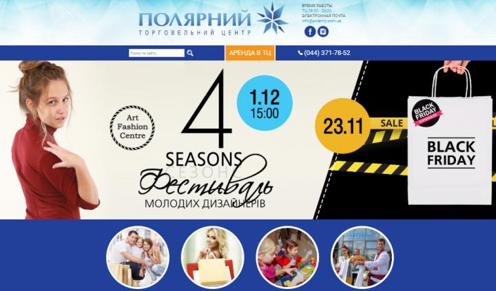 Разработка сайта для ТЦ ПОЛЯРНЫЙ (Киев)