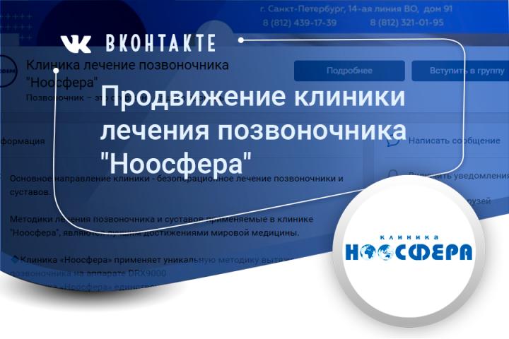 """Продвижение клиники лечения позвоночника """"Ноосфера"""""""