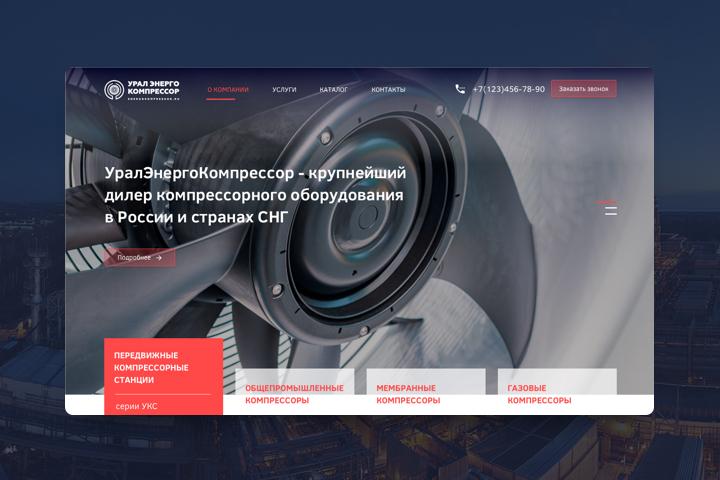 Урал энергокомпрессор - разработка дизайна и верстка сайта