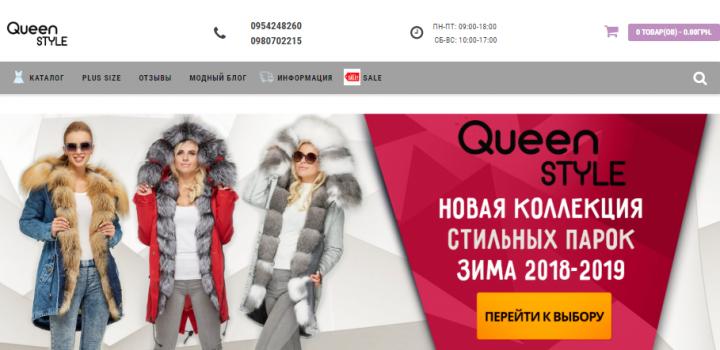 Сбор СЯ для интернет-магазина Queen Style
