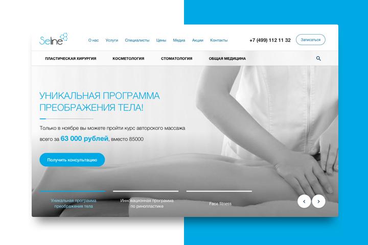 Редизайн сайта клиники эстетической медицины Seline