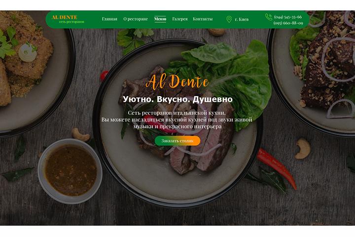 Al Dente - ресторан итальянской кухни